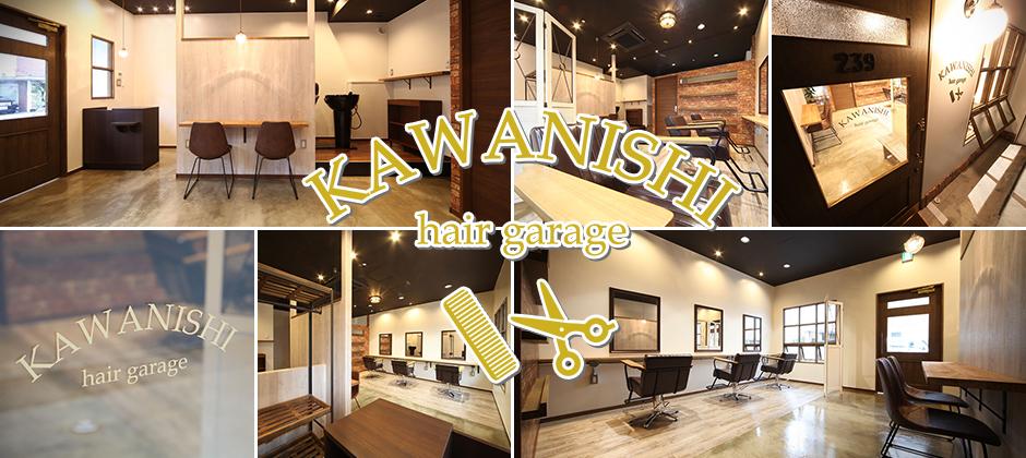 武庫之荘駅徒歩5分のヘアサロン │ hair garage KAWANISHI
